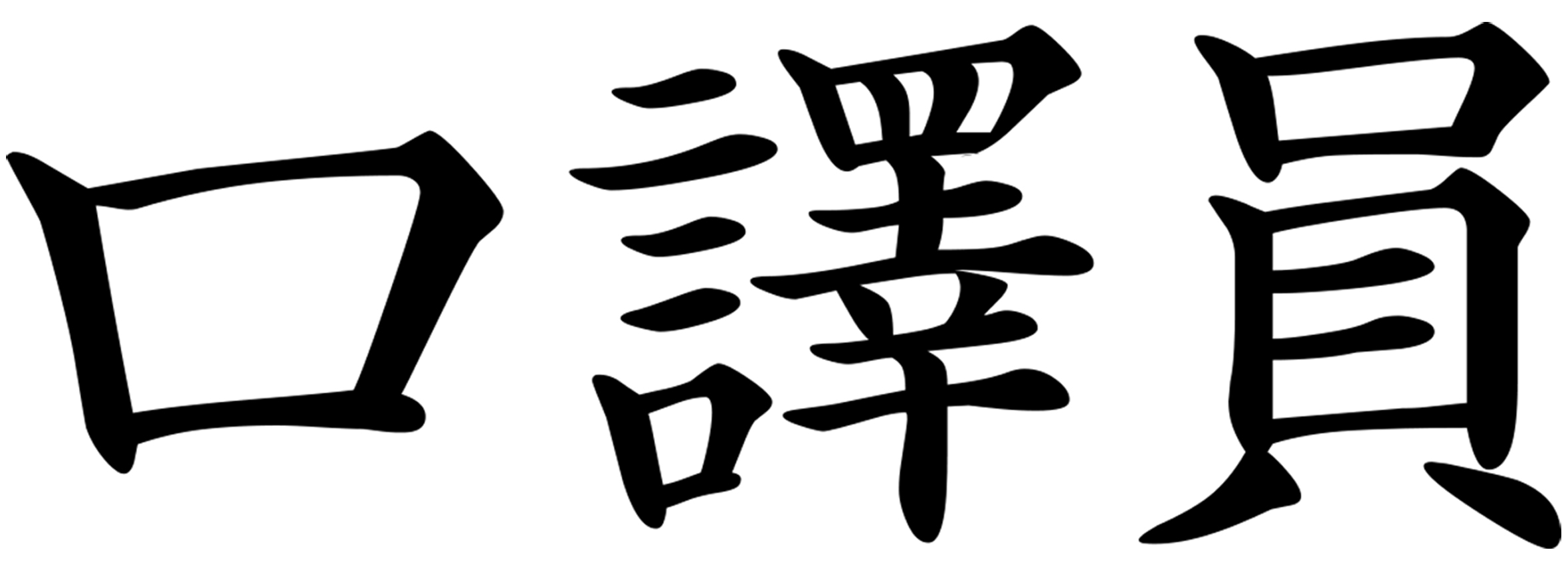 Chinese characters that represent The Interpreter.